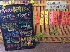 一之江店オリジナルメニュー
