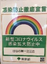感染拡大防止中!!