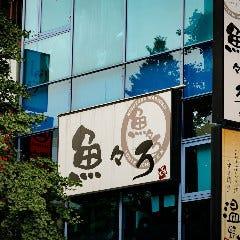 プライベート個室 旬菜居酒屋 魚々ろ(ととろ) 仙台一番町店