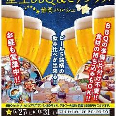 星空BBQ&ビアテラス 静岡パルシェ