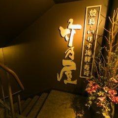 竹乃屋 美野島店