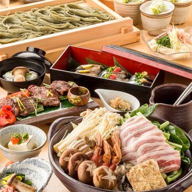 個室居酒屋 和菜美 ‐wasabi‐ 東京駅八重洲店 メニューの画像