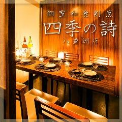 567円無制限飲み放題 個室と和食 和菜美 ‐ wasabi ‐ 八重洲店