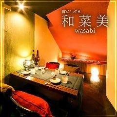 個室居酒屋 和菜美 ‐wasabi‐ 東京駅八重洲店