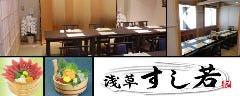 Sushiwaka Kaminarimonten