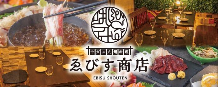 九州料理居酒屋 ゑびす商店 北千住