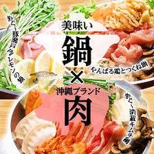 【オススメ】美味しい鍋×沖縄ブランド肉