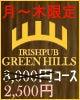 【月~木曜日限定】※祝、祝前除く  グリヒル3,000円コース(全8品)