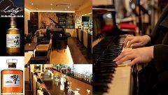 ピアノラウンジレイトリー