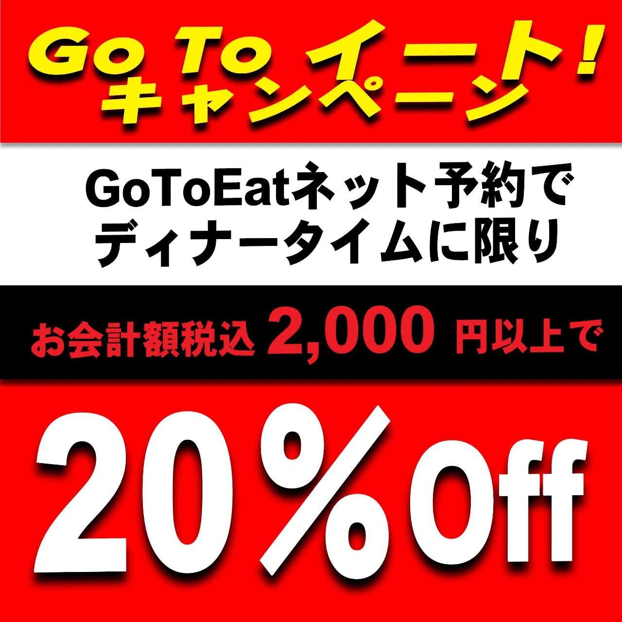 【お席のみご予約】GoToEatキャンペーン!ディナータイムお会計額2000円(税込)以上で20%OFFサービス