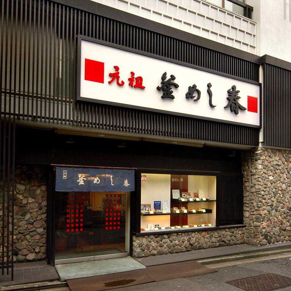 大正15年創業。元祖釜めしの店。