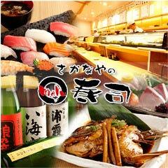 さかなやのmaru寿司 ルクア イーレ店
