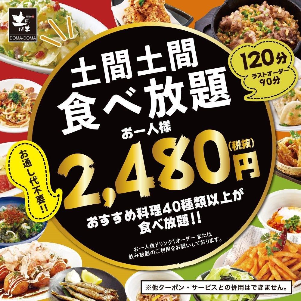 【店舗限定】40種類以上★120分食べ放題!お一人様2,480円(税抜)