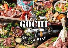 すき焼き・肉寿司 個室 伍馳‐ゴチ‐ 横浜店