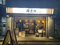 酔虎伝 門真店