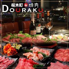 櫻木町de燒肉 DOURAKU