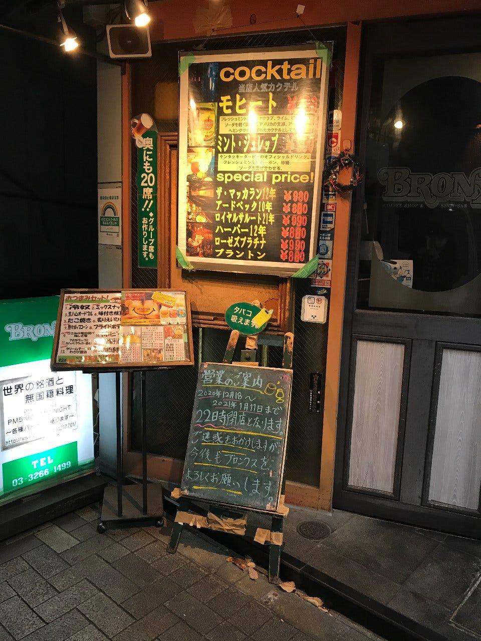お知らせ 令和2年12月18日〜令和3年1月11日は22時閉店です。