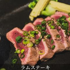 ラム肉専門店 ラム家 曙橋本家