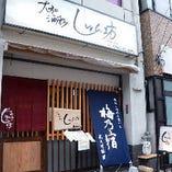 近鉄奈良駅徒歩4分!奈良の食材と地酒を気軽に楽しめるお店です