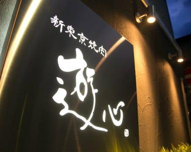新東京焼肉 遊心 浜町本店 メニューの画像