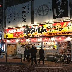 串タイム 天文館店