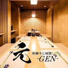 肉と地酒 完全個室居酒屋 元~gen~ 名古屋栄店