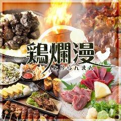 本格炭火焼居酒屋 鶏爛漫 朝潮橋店