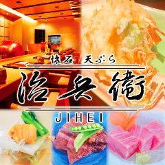 治兵卫 -JIHEI-