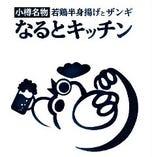 小樽繋がり:【なるとキッチン】と強力コラボ★小樽名物を!