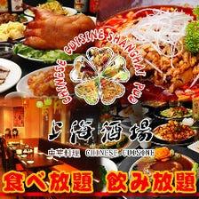 多彩な旬のコース料理で★1,980円~