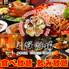 上海酒場 新宿三丁目店