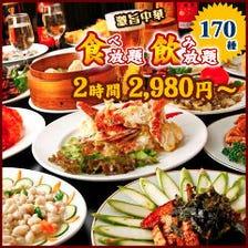 中華×食べ放題&飲み放題2,980円