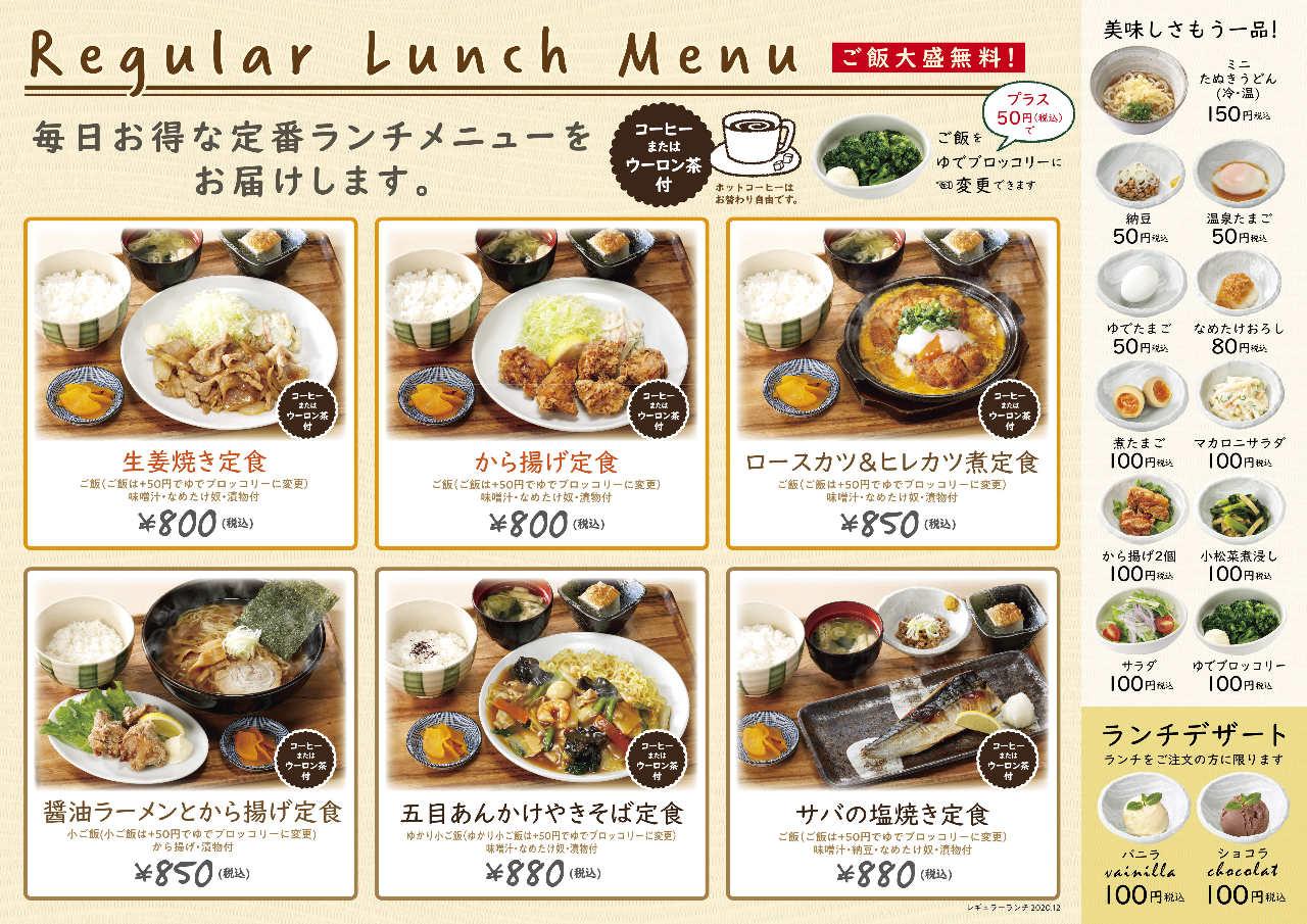 ランチのご飯を、プラス50円でゆでブロッコリーに変更できます◎