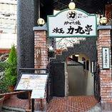 駅近便利!阪急京都線 高槻市駅 徒歩1分です
