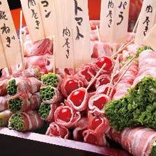 新鮮野菜に道産豚を丁寧に巻いた肉巻
