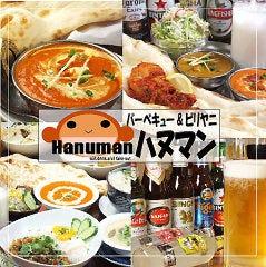 エスニック レストラン ハヌマン 石川台店
