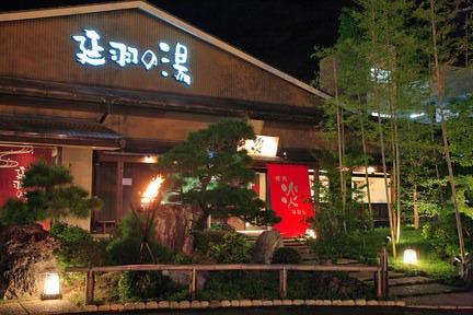 『四季旬菜里山』焼肉『炎』