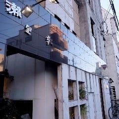 日本料理 瀬里奈