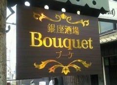銀座酒場 Bouquet
