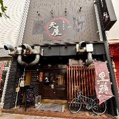 黒豚・馬肉の店 元屋