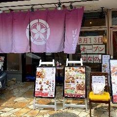 和食 旬菜 海鮮料理 はなの屋 小平店