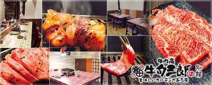 牛肉商 牛旬三郎 別館