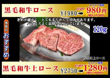 肉御殿豊見城店  メニューの画像
