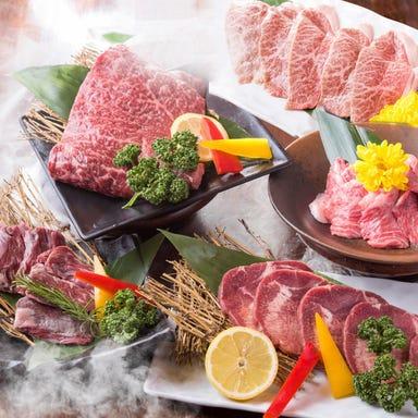 黒毛和牛と焼肉食べ放題 牛丸 渋谷店  こだわりの画像