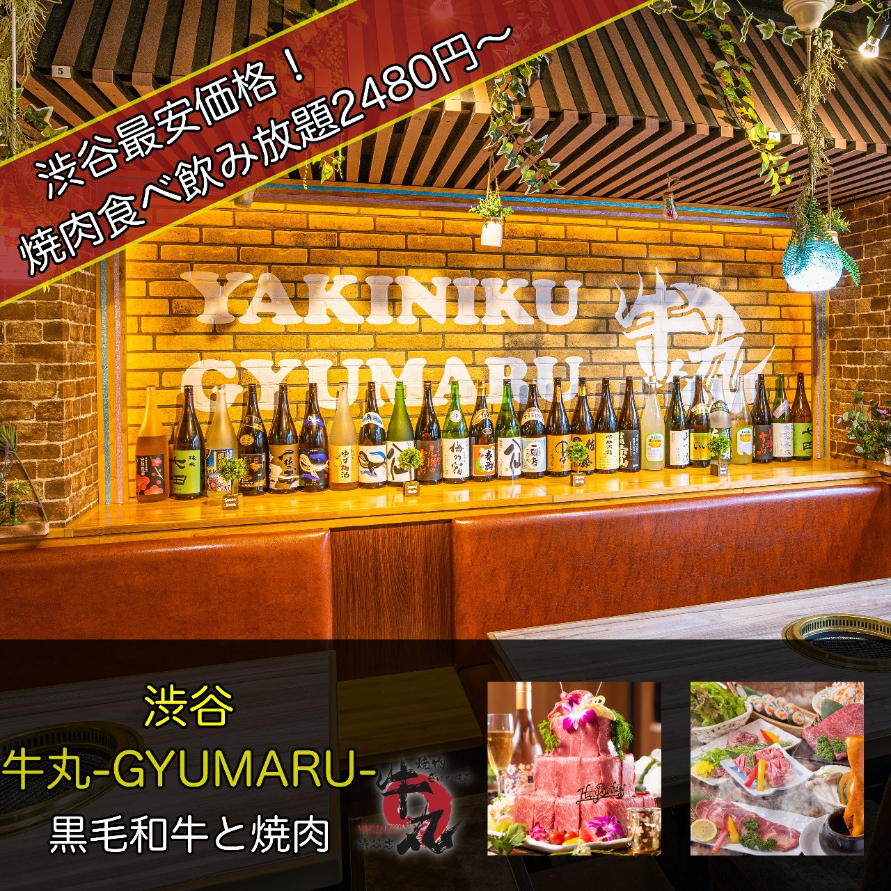黒毛和牛と焼肉食べ放題 牛丸 渋谷店