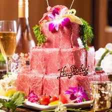 豪華肉ケーキでサプライズ!