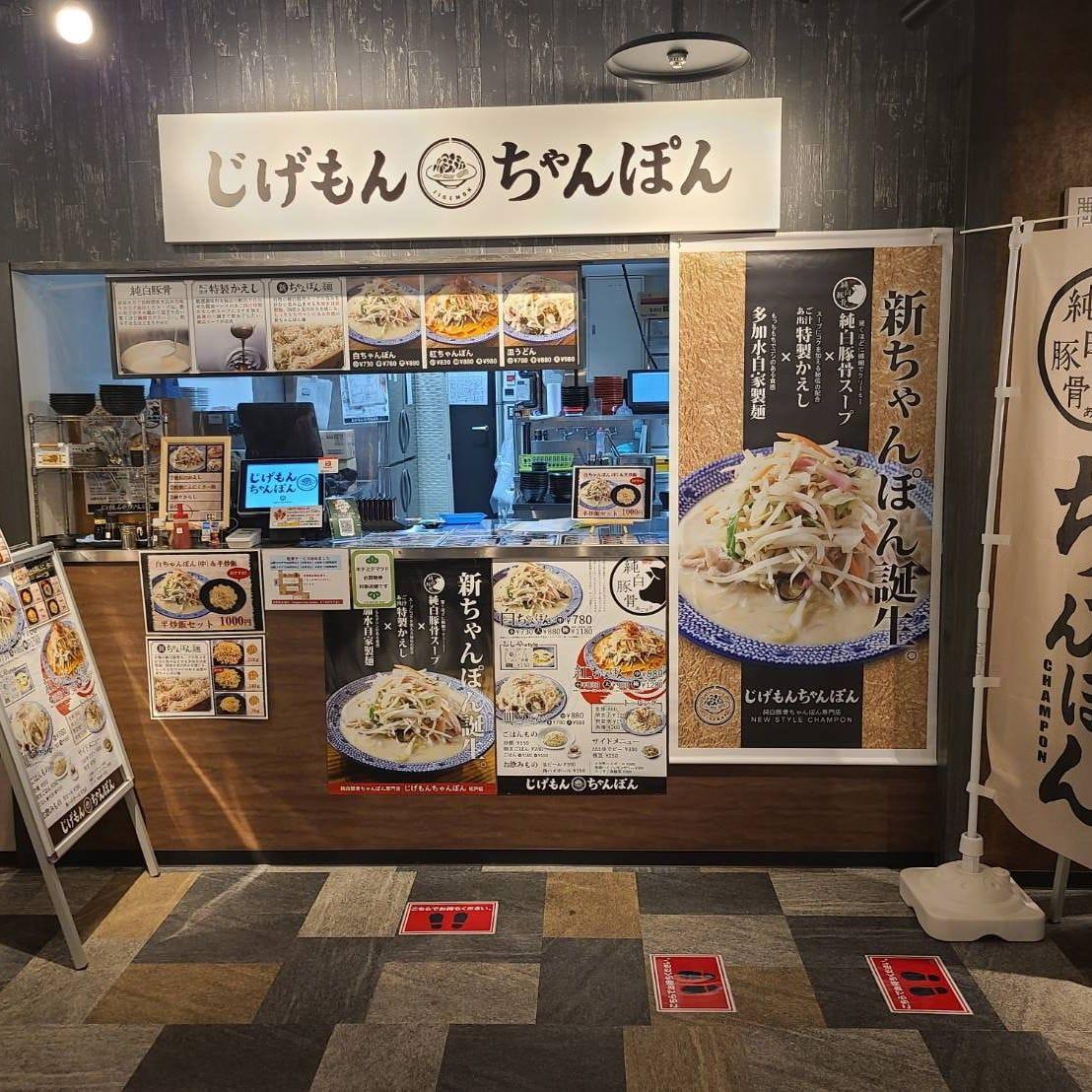 KITE MITE MATSUDO10階にOPEN!