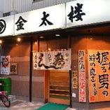 松戸駅東口徒歩5分