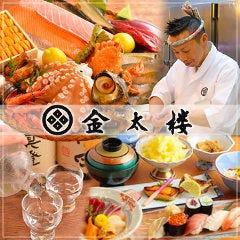 金太楼鮨 松戸東口店