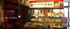 谢朋殿(しゃほうでん) 成田空港第2ターミナル店